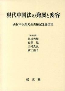 【送料無料】現代中国法の発展と変容 [ 北川秀樹 ]