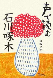 【送料無料】声で読む石川啄木