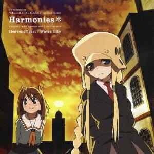 TVアニメ『くじびき□アンバランス』エンディング主題歌::Harmonies*画像