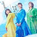 失恋、ありがとう (初回限定盤A CD+DVD) [ AKB...
