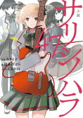 小説サリシノハラ/47 [ みきとP ]