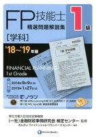 1級FP技能士[学科]精選問題解説集('18〜'19年版)