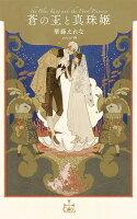 蒼の王と真珠姫