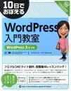 【送料無料】10日でおぼえるWordPress入門教室