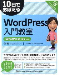 【送料無料】10日でおぼえるWordPress入門教室 [ さわだえり ]
