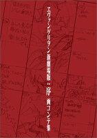ヱヴァンゲリヲン新劇場版:序画コンテ集