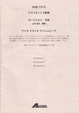 GME7312 クラリネット3重奏 モーツァルト/アイネクライネナハトムジーク