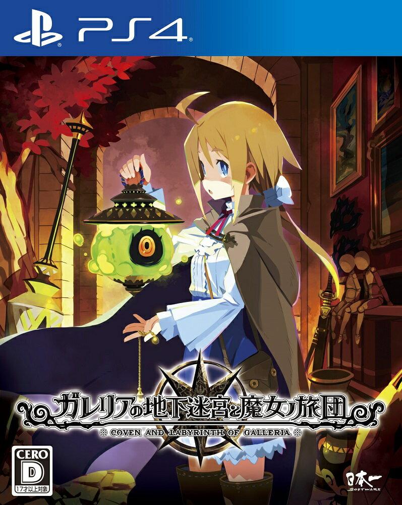 ガレリアの地下迷宮と魔女ノ旅団 通常版 PS4版