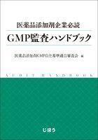 医薬品添加剤企業必読 GMP監査ハンドブック