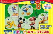 【バーゲン本】ミッキーのえあわせキューブパズルー英語だいすき!