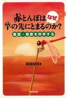 【バーゲン本】赤とんぼはなぜ竿の先にとまるのか? 童謡・唱歌を科学する