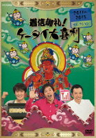 着信御礼!ケータイ大喜利 2011〜2015 セレクション