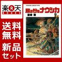 風の谷のナウシカ(ワイド判) 1-7巻セット [ 宮崎駿 ]