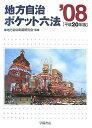地方自治ポケット六法 平成20年版(平成20年版)