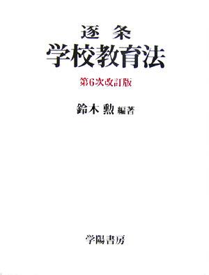 逐条学校教育法第6次改訂版 [ 鈴木勲(1925-) ]