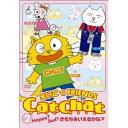 Cat Chat えいごde Friends (2) Happy?Sad?きもちをいえるかな? [ 海保千里 ]