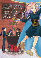 魔法学校の呪術師 2