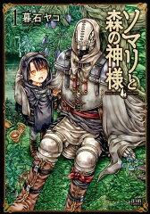【楽天ブックスならいつでも送料無料】ソマリと森の神様(1) [ 暮石ヤコ ]