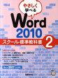 やさしく学べるWord 2010スクール標準教科書(2) [ 日経BP社 ]