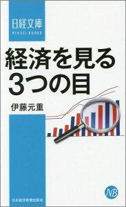 【楽天ブックスならいつでも送料無料】経済を見る3つの目 [ 伊藤元重 ]