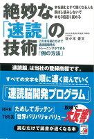 【バーゲン本】絶妙な速読の技術