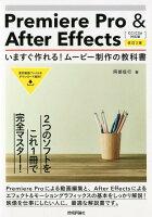 9784297103132 - 2021年Adobe After Effectsの勉強に役立つ書籍・本