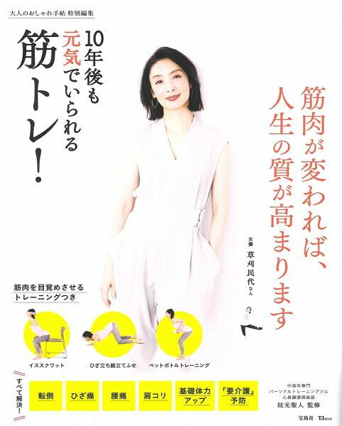 大人のおしゃれ手帖特別編集10年後も元気でいられる筋トレ(TJMOOK) 枝光聖人