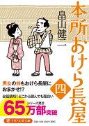 本所おけら長屋(4)