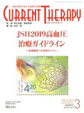 カレントテラピー(Vol.38 No.3(202) 臨床現場で役立つ最新の治療 JSH2019高血圧治療ガイドライン [ 高久史麿 ]