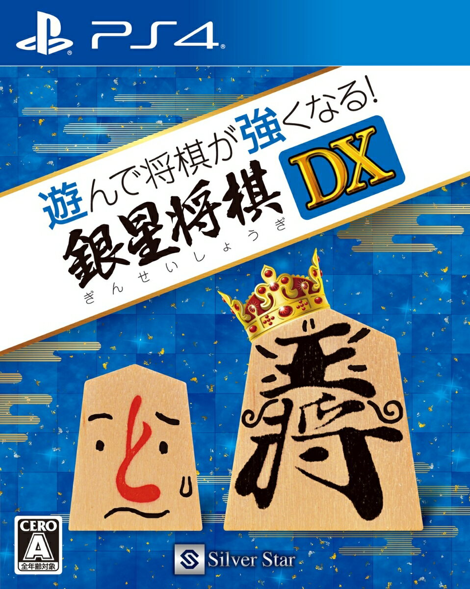 遊んで将棋が強くなる!銀星将棋DX