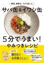 サバ缶&イワシ缶 5分でうまい!やみつきレシピ [ 日経おとなのOFF ]