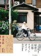 秘密の京都スポットガイド 台湾男子がこっそり教える [ 男子休日委員会 ]