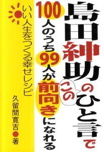 【送料無料】島田紳助のこのひと言で100人のうち99人が前向きになれる