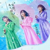 失恋、ありがとう (初回限定盤B CD+DVD)