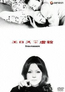 【楽天ブックスならいつでも送料無料】エロス+虐殺 [ 岡田茉莉子 ]