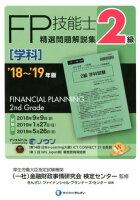 2級FP技能士[学科]精選問題解説集('18〜'19年版)