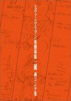 ヱヴァンゲリヲン新劇場版:破画コンテ集