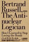 バートランド・ラッセル 反核の論理学者 私は如何にして水爆を愛するのをやめたか (みらいへの教育) [ 三浦 俊彦 ]