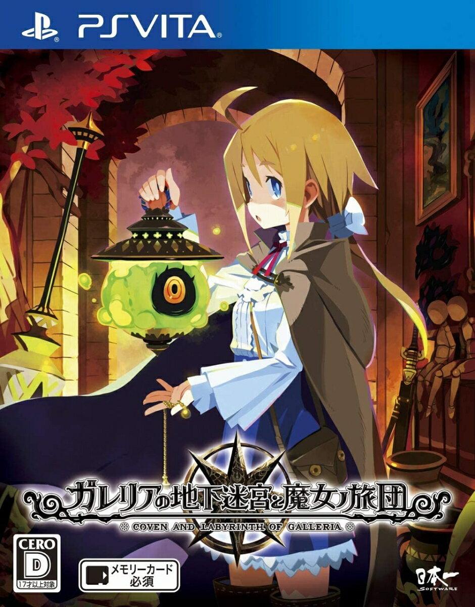 ガレリアの地下迷宮と魔女ノ旅団初回限定版 PS Vita版