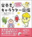 栄養素キャラクター図鑑