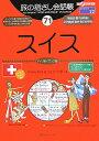 スイス ドイツ語・フランス語 (ここ以外のどこかへ! 旅の指さし会話帳) [ アンドレス・フェアー ]