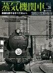 蒸気機関車EX(Vol.28) 特集:糸崎機関区C59・C62 (イカロスMOOK)