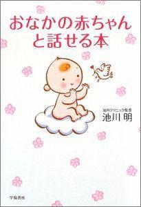 【送料無料】おなかの赤ちゃんと話せる本