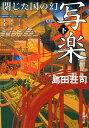 写楽閉じた国の幻(下巻) [ 島田荘司 ]