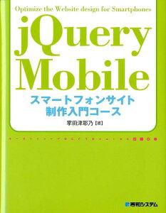 【送料無料】jQuery Mobileスマートフォンサイト制作入門コース