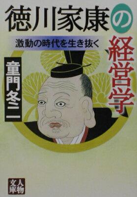 「徳川家康の経営学 激動の時代を生き抜く」の表紙