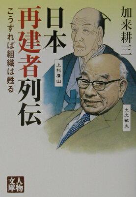 【送料無料】日本再建者列伝