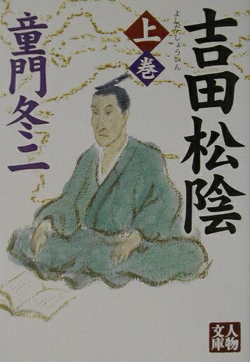 「吉田松陰(上巻)」の表紙