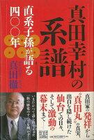 【バーゲン本】真田幸村の系譜 直系子孫が語る四〇〇年