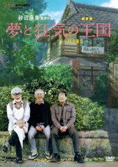 【DVD】夢と狂気の王国 [ 宮崎駿 ]